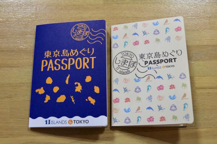 東京諸島に行くなら必携!東京島めぐりPASSPORT「しまぽ」を作ったよ!【PR】