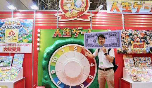 【東京おもちゃショー2018先行レポ】懐かしのおもちゃから最新型のおもちゃまで、入場無料で大人も子供も楽しめる!