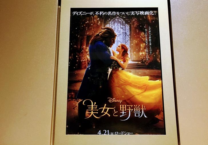 【ネタばれなし】映画『美女と野獣』感想。エマ・ワトソンの演技が光る、極上のエンターテイメント作品