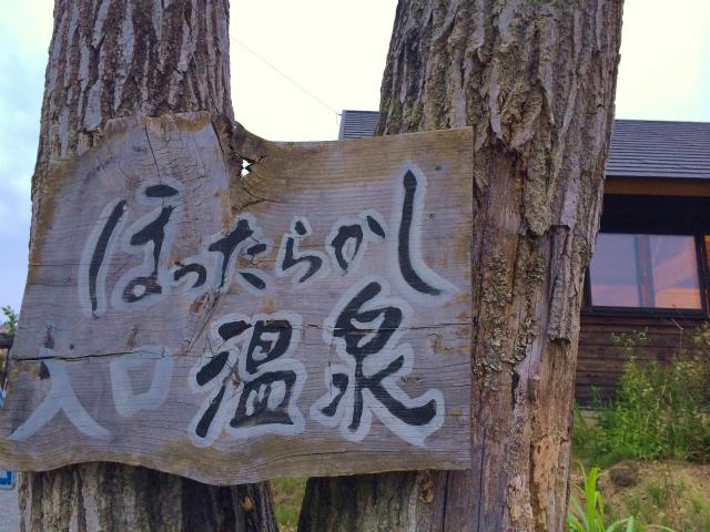 【山梨県山梨市】「ほったらかし温泉」は標高670mからの絶景露天風呂!
