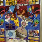 ポケモンGOをやりながら「JR東日本 ポケモン謎解きラリー」