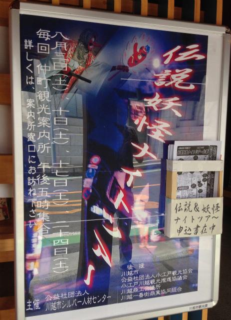 この夏、小江戸川越で伝説妖怪ナイトツアーが開催