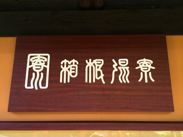 「箱根湯寮クーポン」でお得に行ける!箱根湯本にある緑に囲まれた古民家風の日帰り温泉!