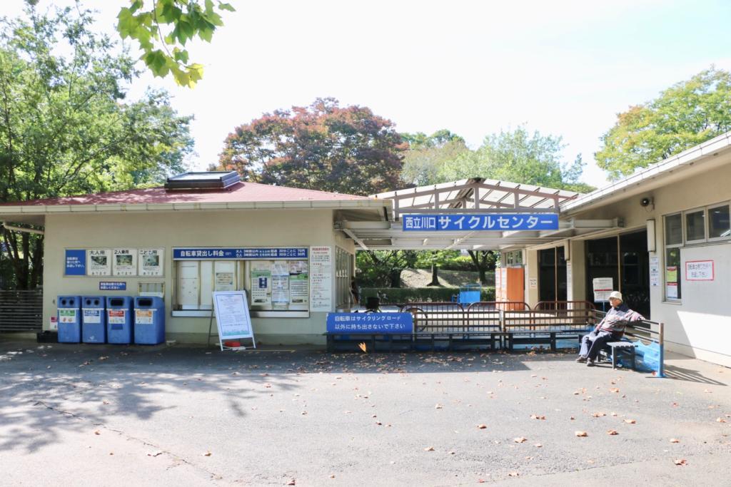 西立川サイクリングセンター