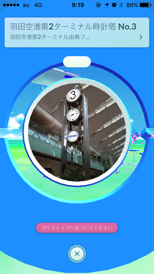 【Pokemon GO】 Pokestop and gym at Haneda Airport Terminal 2