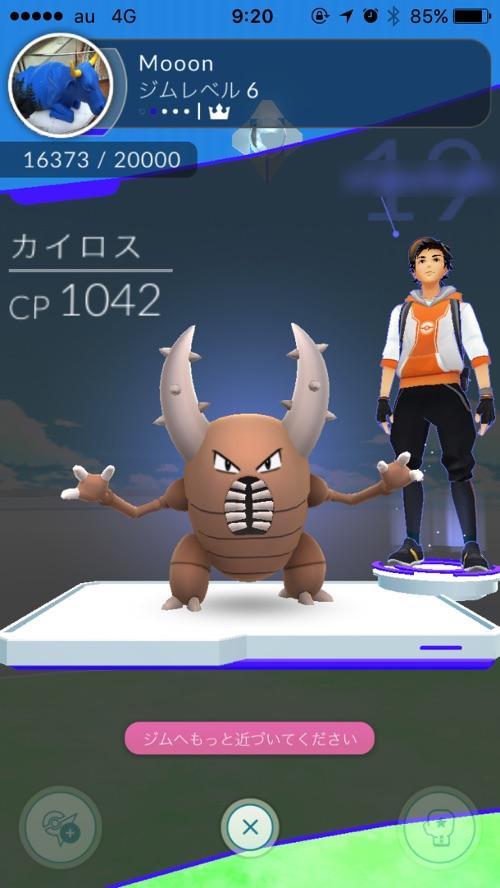 羽田空港ポケストップ