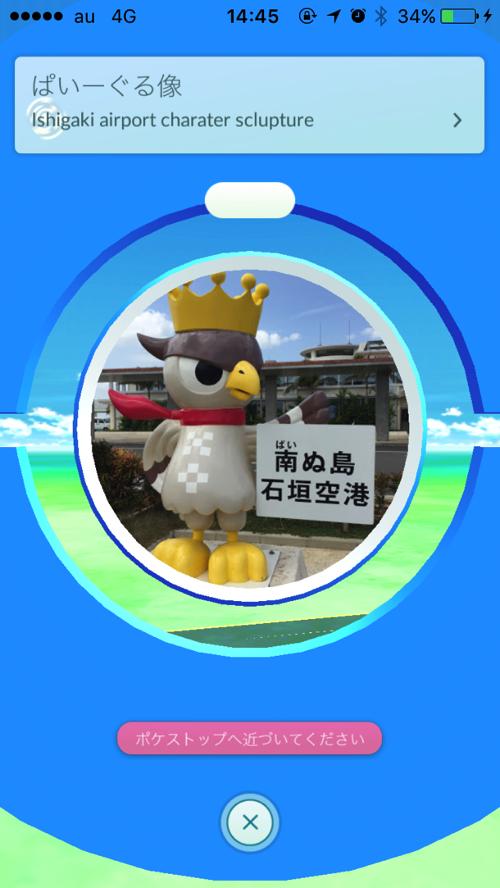【ポケモンGO】石垣島で出会ったポケモンやポケストップまとめ