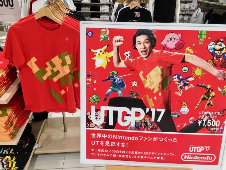 UTGP2017