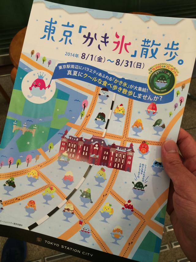 東京かき氷散歩