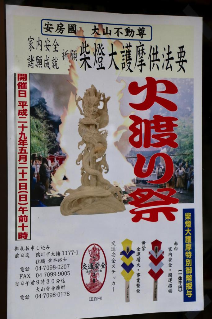 大山不動尊火渡り祭2017