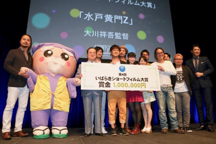 第4回いばらきショートフィルム大賞授賞式
