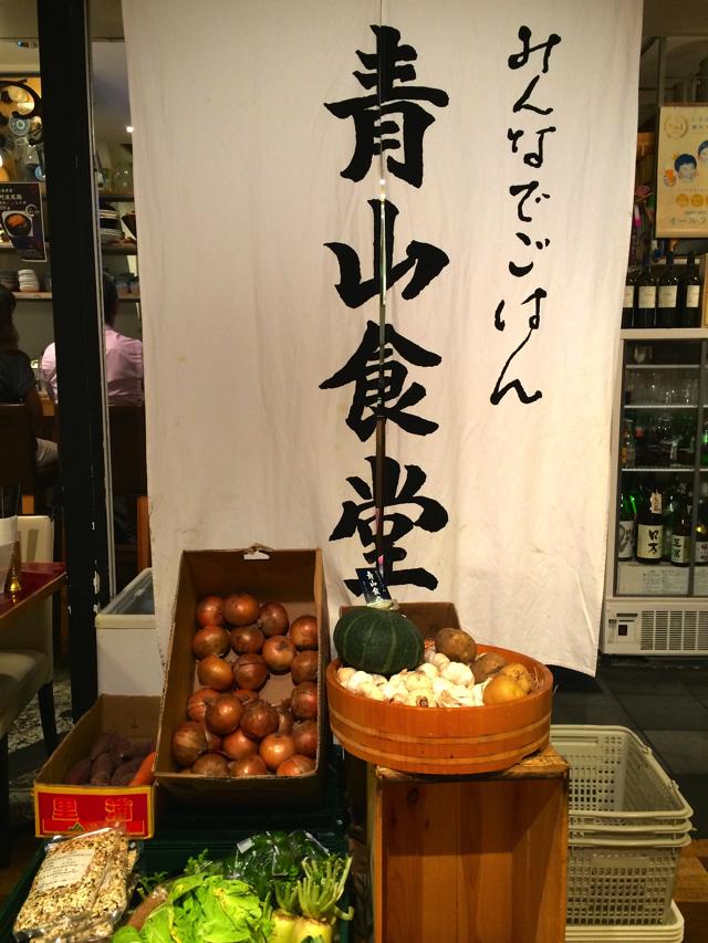 IMG_8849aoyamashokudo