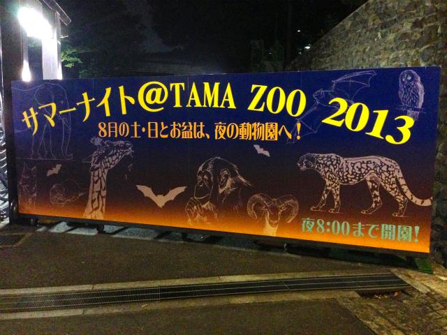 サマーナイトズー@多摩動物公園は臨場感がハンパない!
