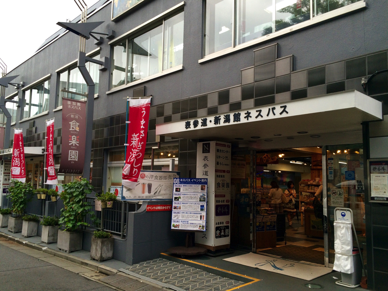 【新潟県のふるさと割】表参道の新潟県アンテナショップでコシヒカリの新米が30%OFF