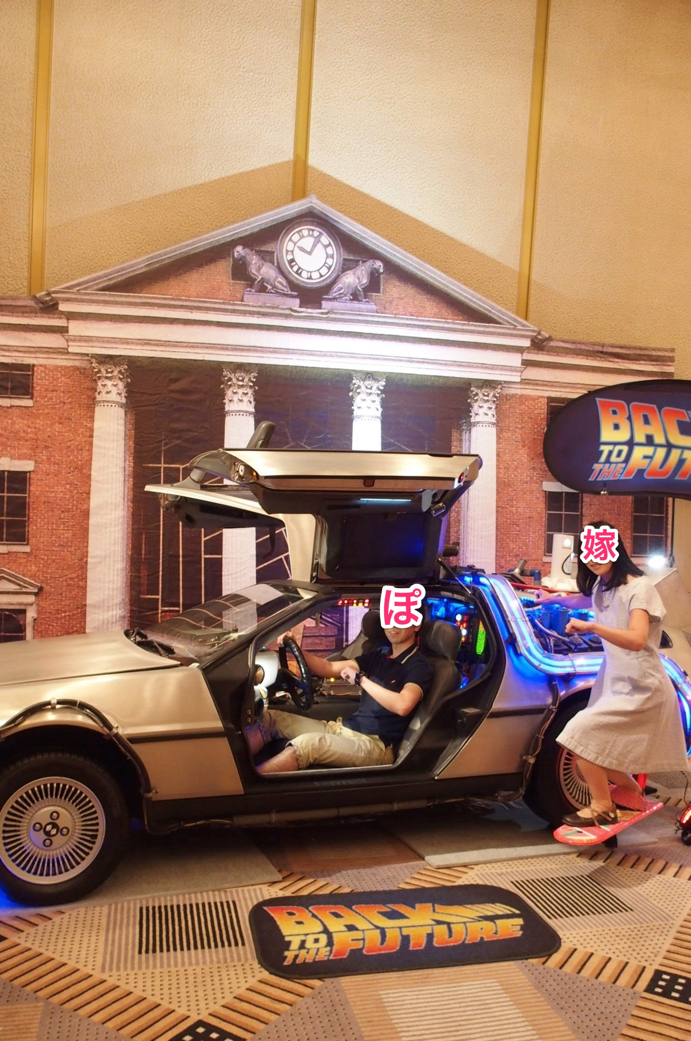 [Back to the Future 30 Anniversary] I have met real Doc, Jennifer and DeLorean!