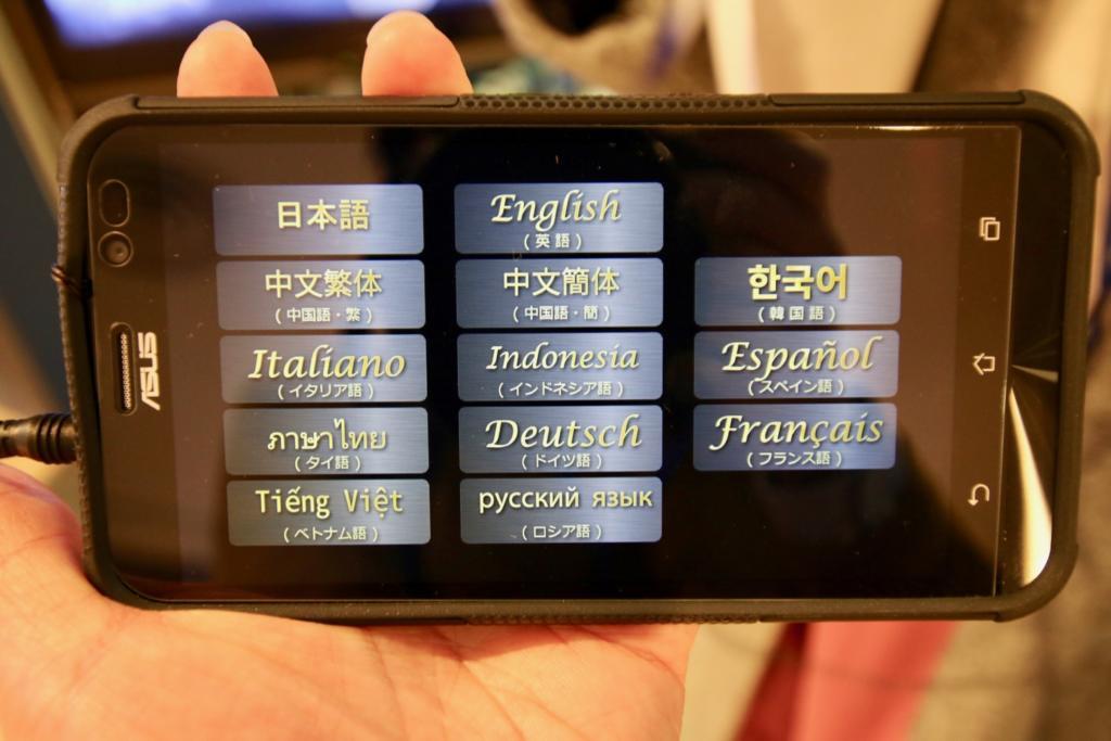 音声ガイドは13言語に対応