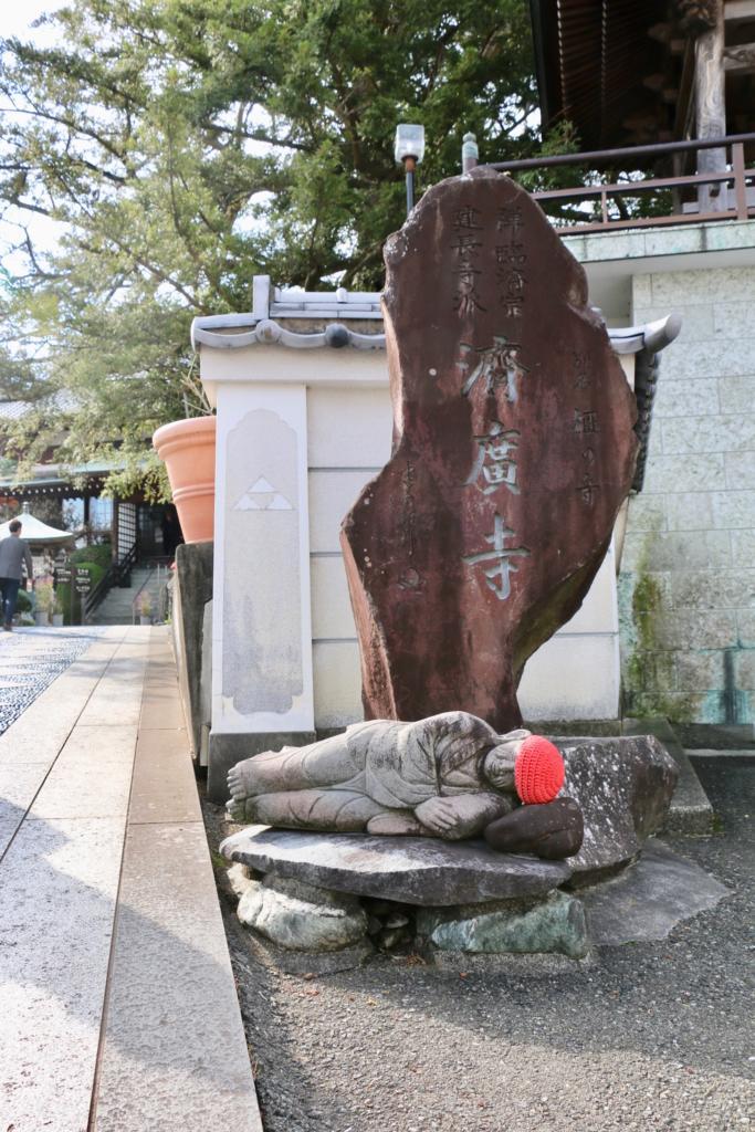 かやの寺 済広寺