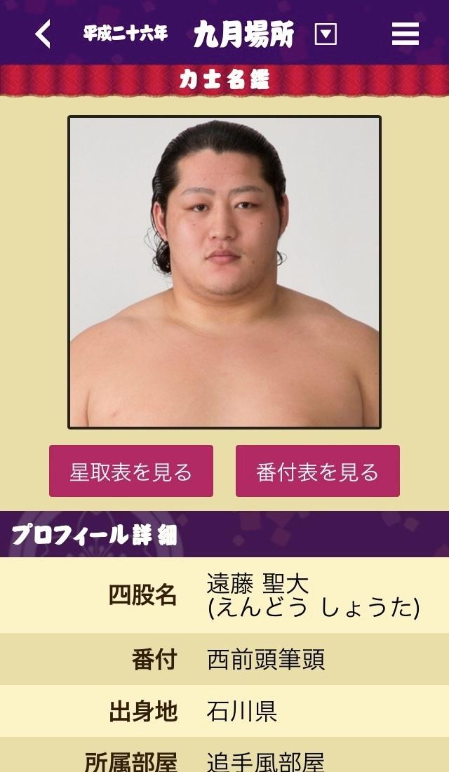 IMG_9092ozumo_appli