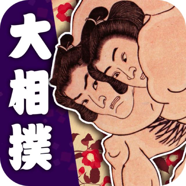 大相撲ファンは必携!日本相撲協会公式アプリ「大相撲」でごひいき力士を応援しよう
