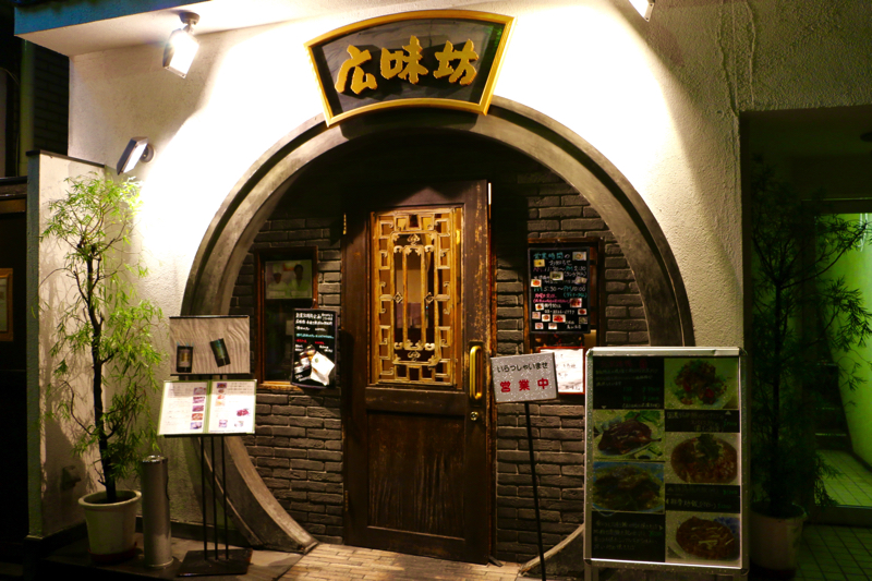 広味坊烏山店