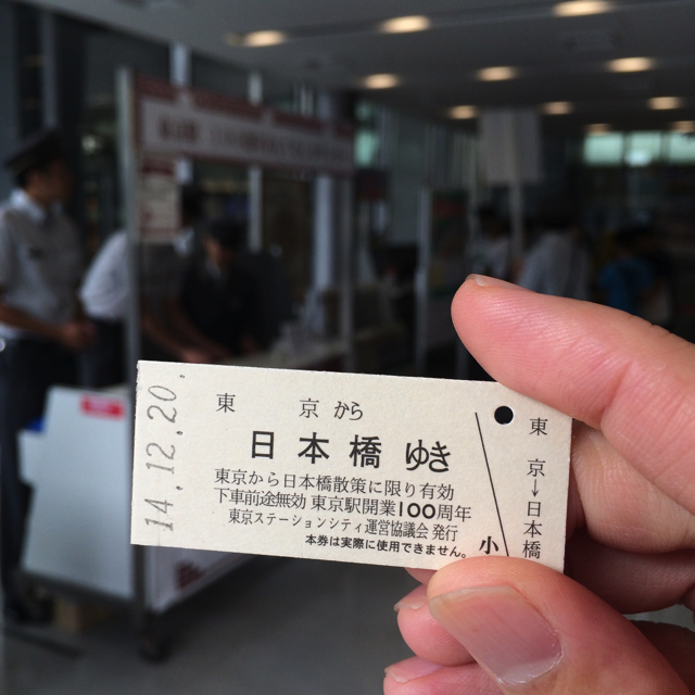 東京駅開業100周年「あるこう!東京駅〜日本橋百年散策」