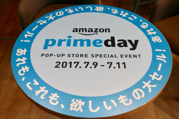 Amazonプライムポップアップストア