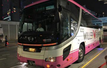 ウィラートラベル高速バス