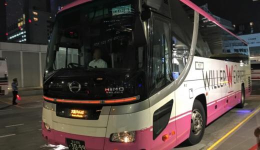 【ウィラートラベルで高速バス大阪往復実車レポ】コクーンとニュープレミアムを乗り比べした感想