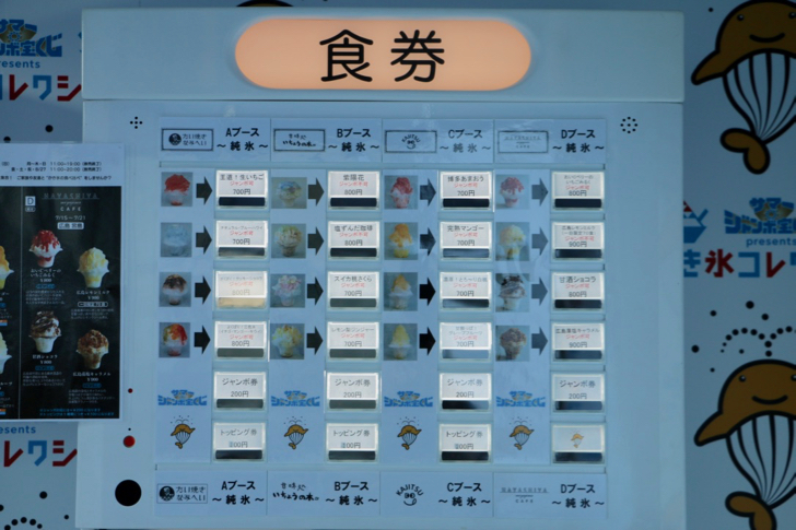 かき氷コレクション】テレビ朝日・六本木ヒルズ 夏祭り