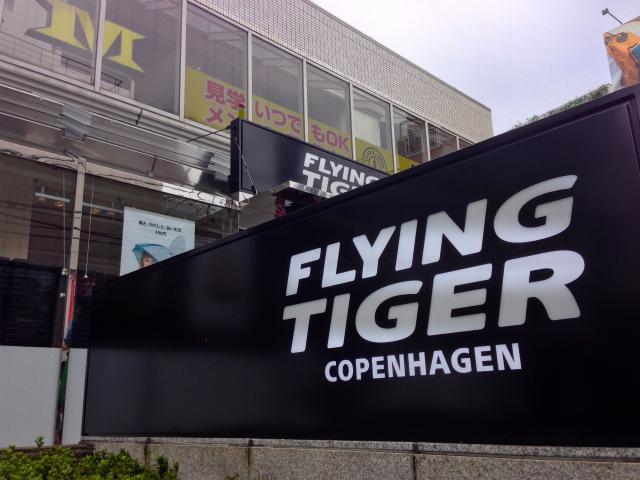 混雑時は入場整理券が配布!「フライングタイガーコペンハーゲン表参道」は楽しい雑貨店