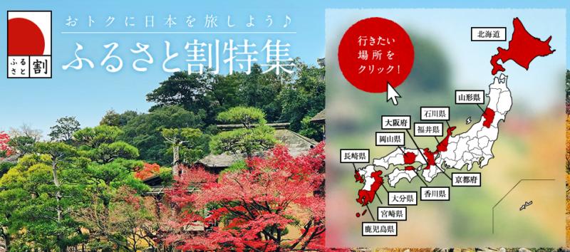 JAL国内ツアー ふるさと割 お得にニッポンを旅しよう♪ 国内ツアー・旅行ならJALパック