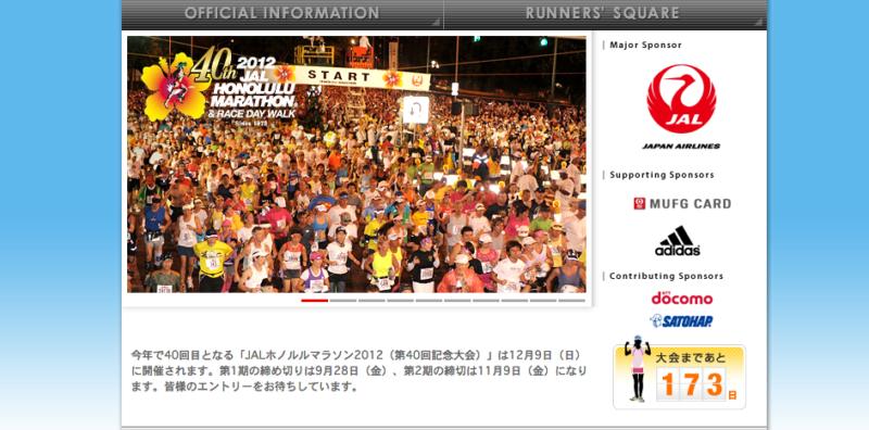 JALホノルルマラソン 第40回記念「レースデーウォーク 仮装コンテスト」を開催!