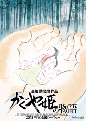 """Ghibli movie """"The Story of Princess Kaguya"""" is postponed to public! What is the current production site?"""