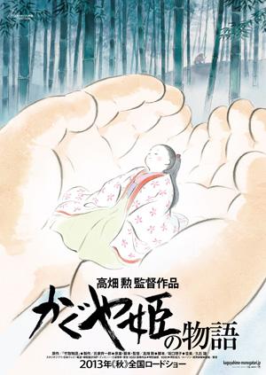 ジブリ映画「かぐや姫の物語」が公開延期!果たして今の制作現場は?
