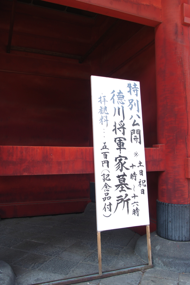 P2150574zojoji tokugawa
