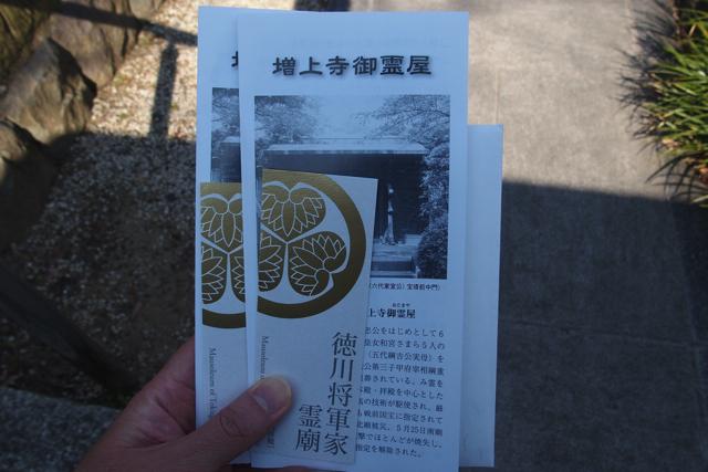 P2150580zojoji tokugawa