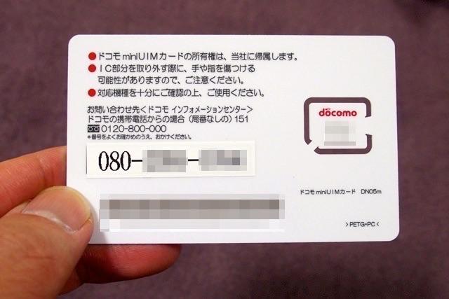 P3060534rakuten_mobile