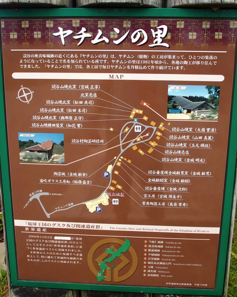 P4180378yachimunnosato
