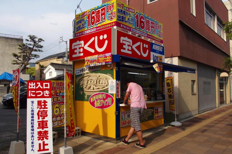 【香川県観音寺市】観音寺チャンスセンターでロト7を10口買って銭形砂絵でお祈りした結果