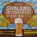 P7110011shinjukuoctoberfest