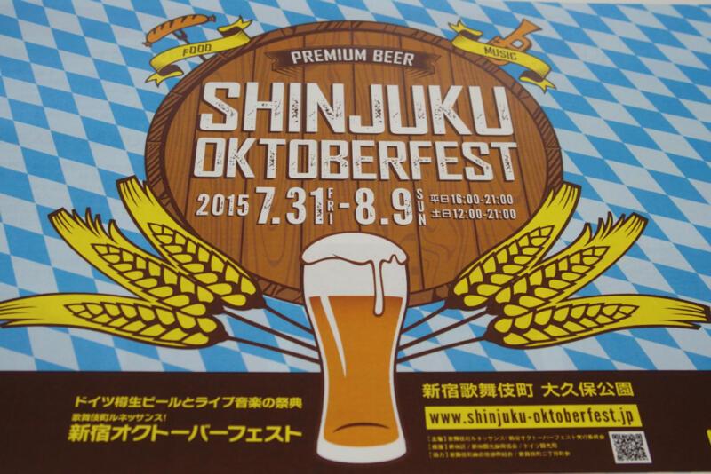【7/31~8/9】日本初上陸の樽生ビールが飲めるぞ!歌舞伎町で新宿オクトーバーフェストが開催