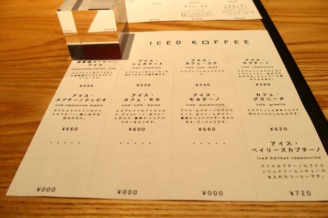 P7270723omotesandokoffee