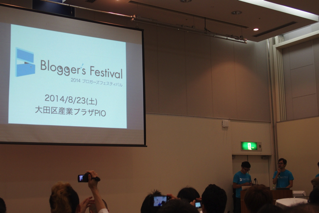 P8230774bloggers festival2014