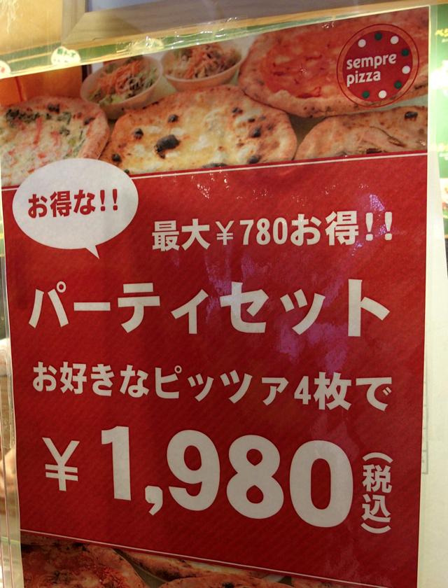 P8310946semprepizza
