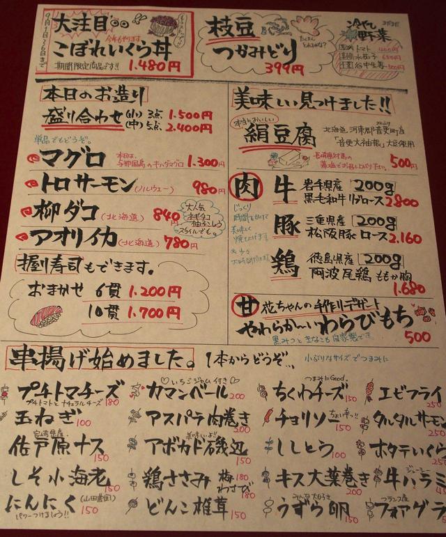 P9051027aoyamashokudo