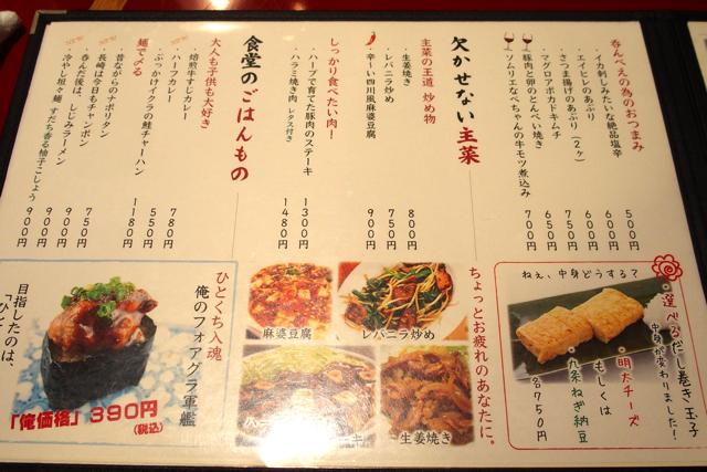 P9051030aoyamashokudo