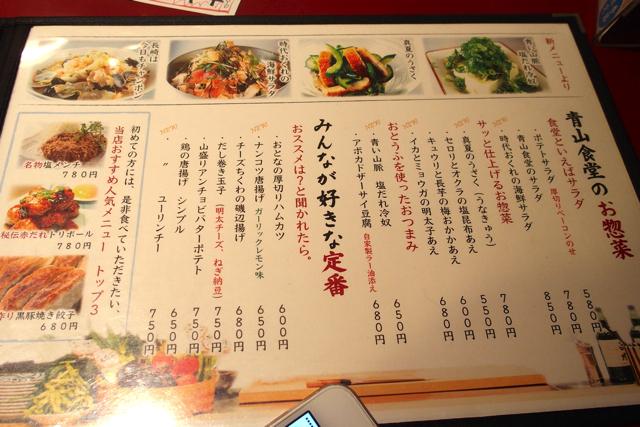 P9051031aoyamashokudo