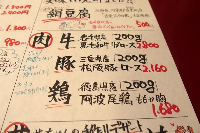 P9051032aoyamashokudo