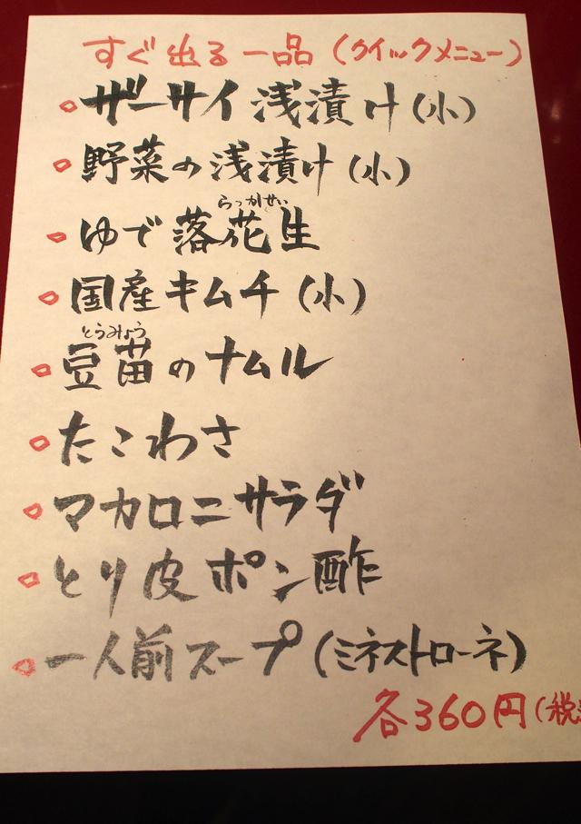 P9051042aoyamashokudo