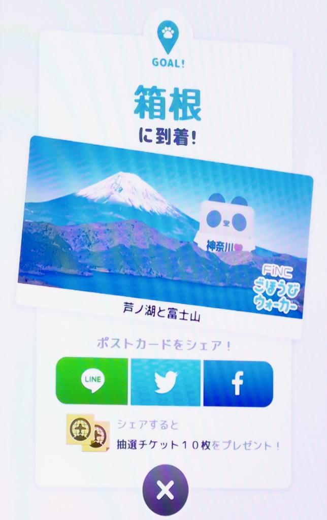FiNCのオンラインゲーム「ごほうびウォーカー」